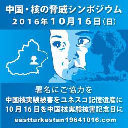 10月16日「中国・核の脅威」シンポジウム | 中国核実験被害をユネスコ記憶遺産に!10月16日を中国核実験被害記念日に!