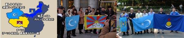 三民族、ウイグル(東トルキスタン)、チベット、南モンゴル(内モンゴル)