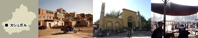 カシュガル旧市街(老城)の破壊