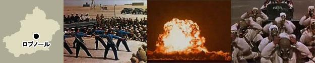 中国核実験