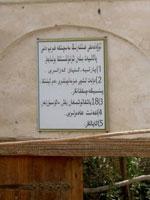 モスクに貼られた入場を規制する看板
