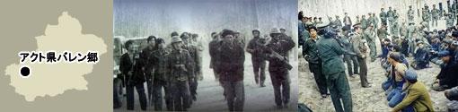 1990年 バレン郷事件