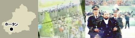 1995年 ホータン事件