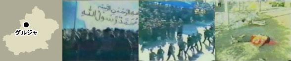 1997年 グルジャ事件