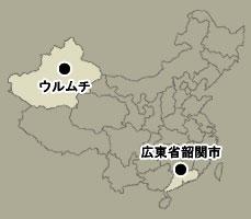 ウルムチと広東省韶関市の地図
