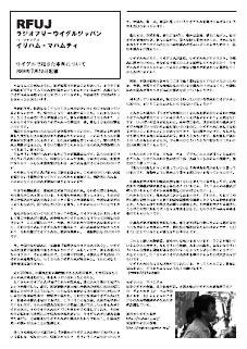RFUJ通信 2009年7月号:ウイグルで起きた事件について イリハム・マハムティ