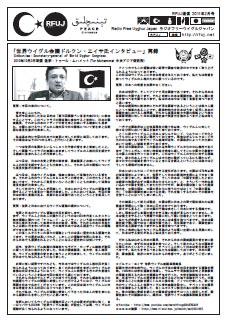 世界ウイグル会議ドルクン・エイサ氏インタビュー