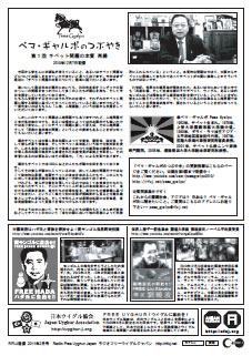 ペマ・ギャルポのつぶやき(1) チベット問題の本質