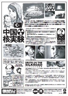 ウイグルの中国核実験被害